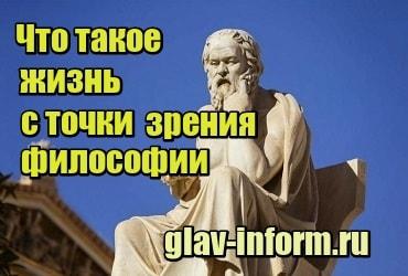 картинка Что такое жизнь с точки зрения философии