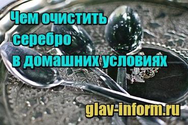 миниатюра Чем очистить серебро в домашних условиях