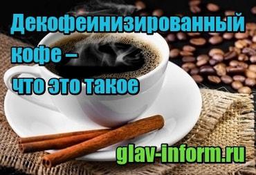 миниатюра Декофеинизированный кофе – что это такое