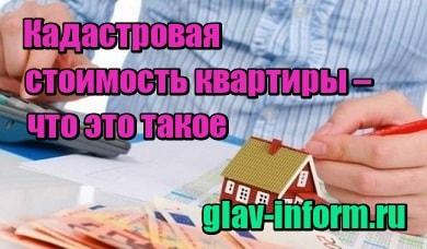 изображение Кадастровая стоимость квартиры – что это такое