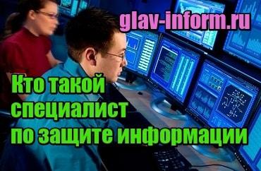 картинка Кто такой специалист по защите информации