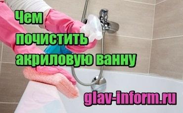 миниатюра Чем в домашних условиях почистить акриловую ванну