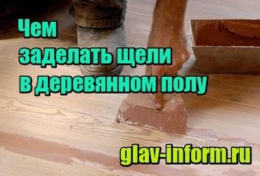 изображение Чем заделать щели в деревянном полу