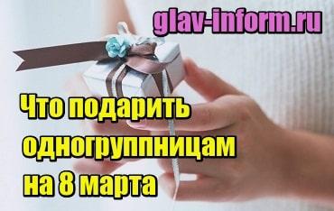 изображение Что подарить одногруппницам на 8 марта