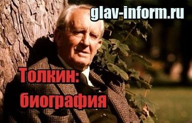 изображение Толкин: биография