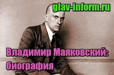 изображение Владимир Маяковский: биография