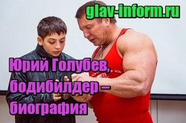 картинка Юрий Голубев, бодибилдер – биография