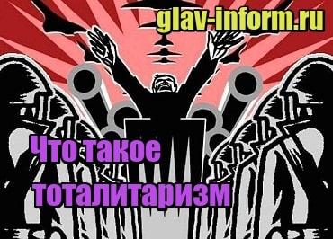 картинка Что такое тоталитаризм