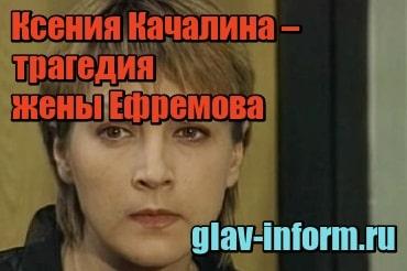 картинка Ксения Качалина – трагедия жены Ефремова