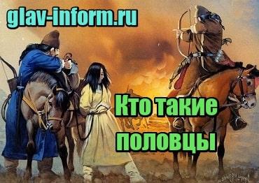 картинка Кто такие половцы в Древней Руси, откуда пришли, кто их потомки сейчас