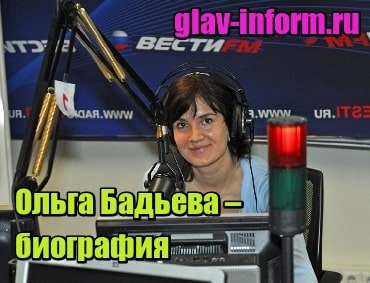 картинка Ольга Бадьева – Вести ФМ – биография