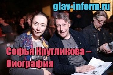 картинка Софья Кругликова – жена Ефремова: биография, фото