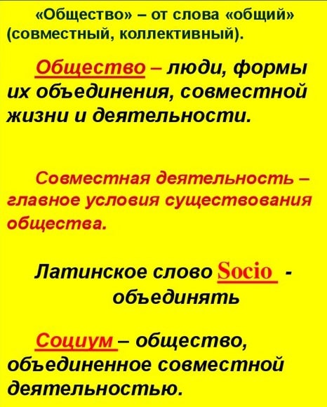 картинка Что такое социум