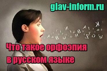 миниатюра Что такое орфоэпия в русском языке определение, сходства и различия с фонетикой