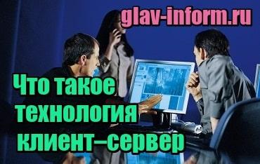 миниатюра Что такое технология клиент–сервер