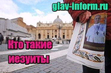 изображение Кто такие иезуиты