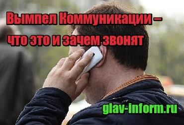 изображение Вымпел Коммуникации – что это и зачем звонят