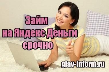 Фотография Займ на Яндекс Деньги срочно