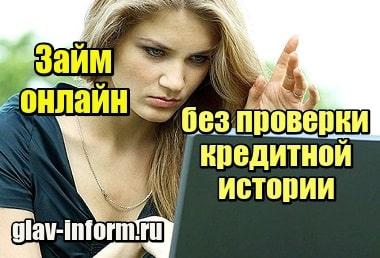 Картинка Займ онлайн без проверки кредитной истории