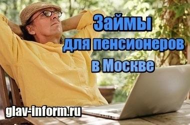 Фотография Займы для пенсионеров в Москве