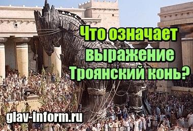 Картинка Что означает выражение Троянский конь