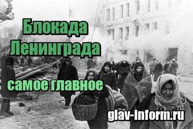 Фотография Блокада Ленинграда – кратко, самое главное