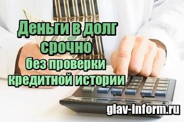 займ онлайн на банковский счет vsemikrozaymy.ru