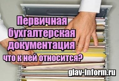 Миниатюра Первичная бухгалтерская документация – что к ней относится