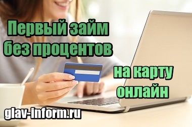 деньги на карту онлайн без процентов zaim-bez-protsentov.ru карта тинькофф кредитная до 55 дней отзывы реальные