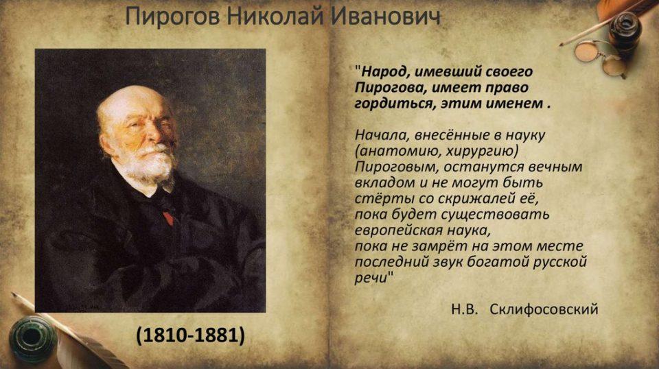 Фото Пирогов