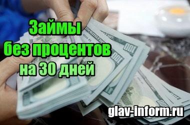 деньги в займы на карту без процентов
