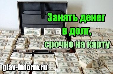 Фотография Занять денег в долг, срочно на карту