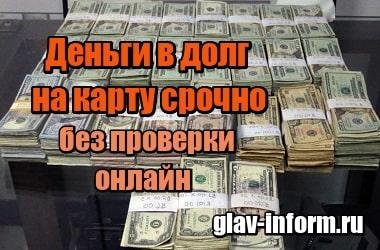 Картинка Деньги в долг на карту срочно без проверки онлайн