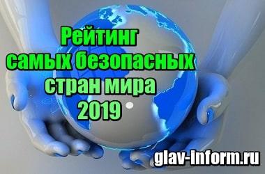 Фото Рейтинг самых безопасных стран мира 2019