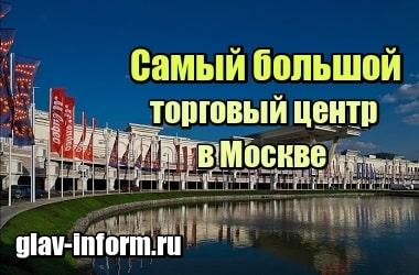 Фотография Самый большой торговый центр в Москве