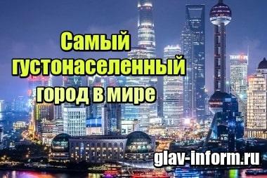 Фото Самый густонаселенный город в мире
