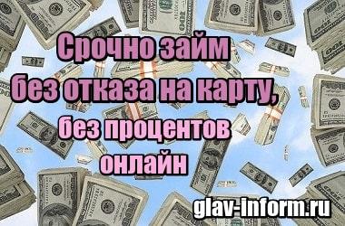 Фотография Срочно займ без отказа на карту, без процентов впервые, онлайн