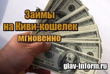 Займы с плохой кредитной историей на киви кошелек