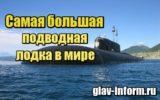 Фотография Самая большая подводная лодка в мире